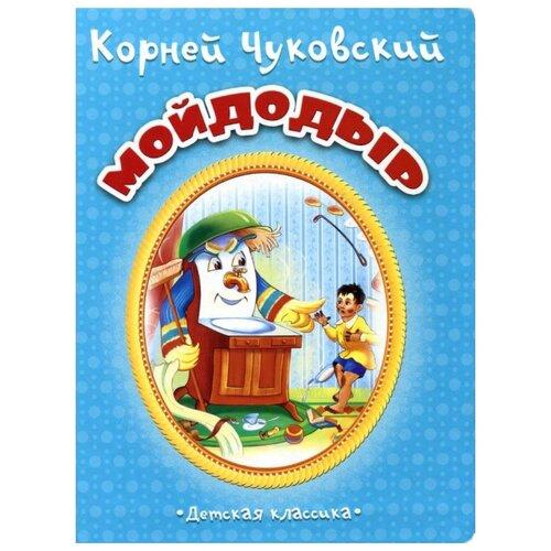 Купить Чуковский К.И. Детская классика. Мойдодыр , Улыбка, Книги для малышей