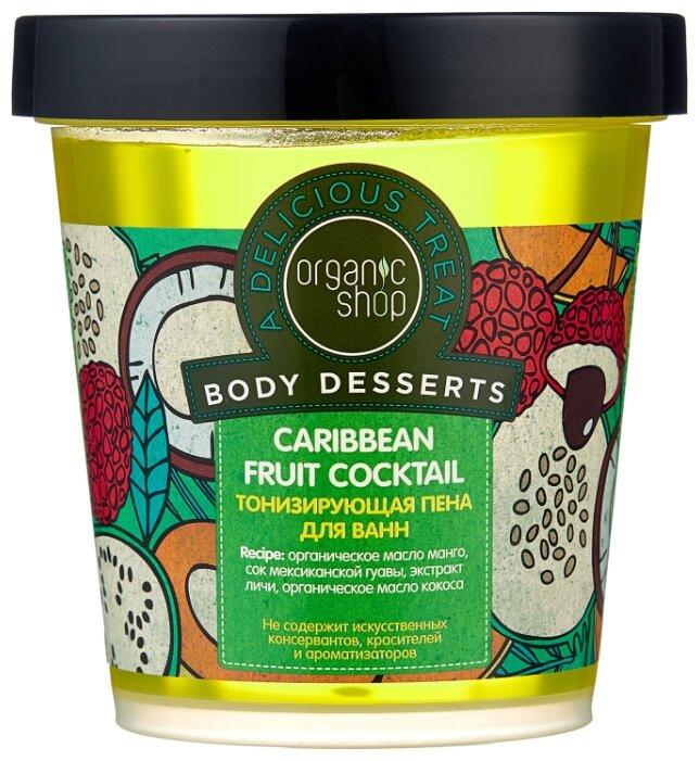 Organic Shop Пена для ванн тонизирующая Caribbean fruit cocktail 450 мл
