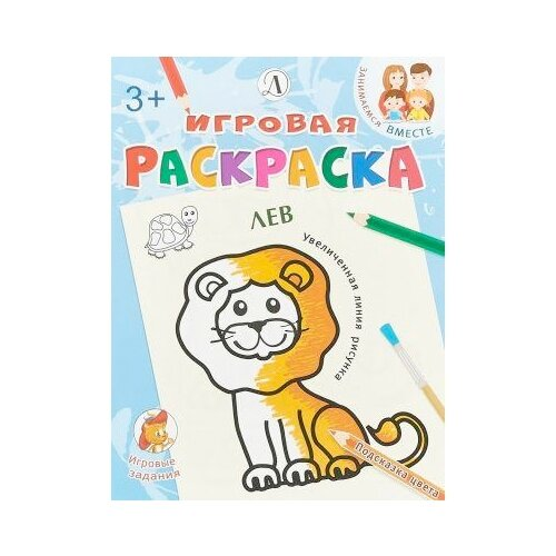 Детская литература Игровая раскраска. Лев