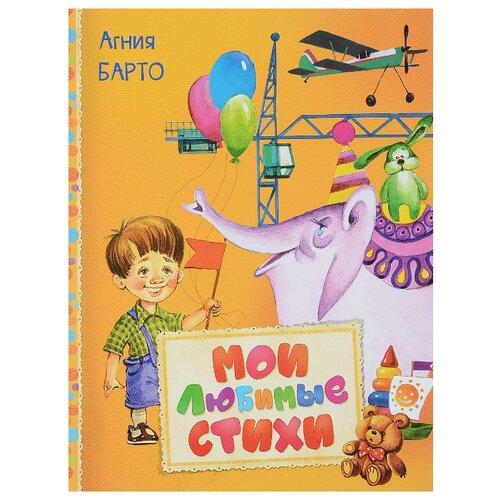 Купить Барто А.Л. Мои любимые стихи , РОСМЭН, Книги для малышей