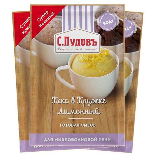 С.Пудовъ Готовая смесь Кекс в кружке лимонный, 3 шт, 0.07 кг