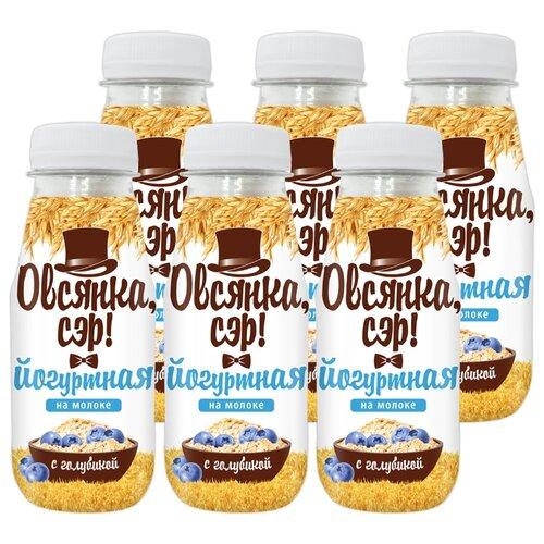 Молочный напиток Овсянка, сэр! йогуртно-овсяный с голубикой 0.15%, 250 г, 6 шт.