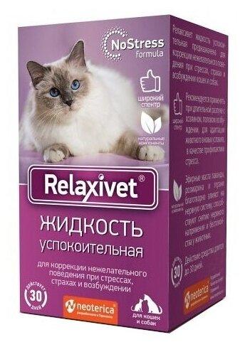 Эмульсия Relaxivet Успокоительная, 45 мл