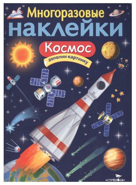 """Книжка с наклейками """"Многоразовые наклейки. Космос"""""""
