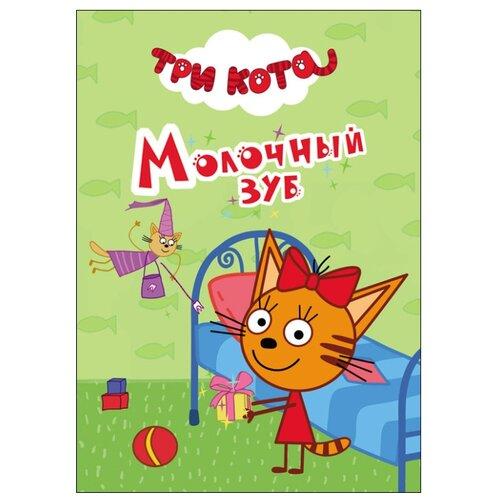 Купить Три кота. Молочный зуб, Prof-Press, Книги для малышей