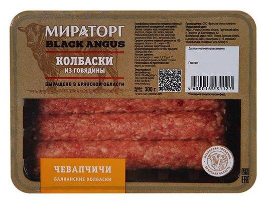 Мираторг Колбаски из говядины Чевапчичи