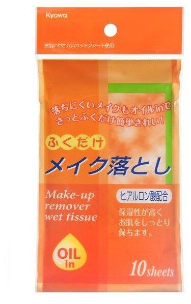 Kyowa Shiko салфетки влажные для снятия макияжа