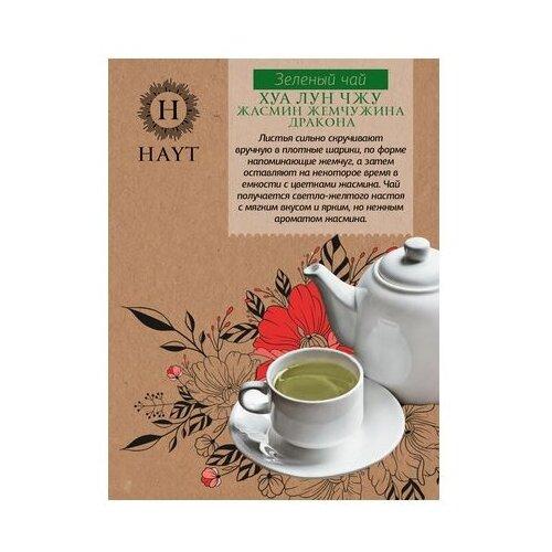 Чай зеленый Hayt ХУА ЛУН ЧЖУ Жасмин Жемчужина Дракона , 150 г чай зеленый hayt моли хуа улун жасминовый улун 150 г