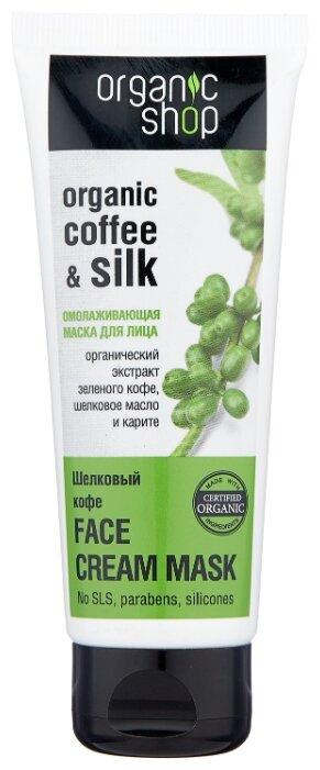 Organic Shop маска Шелковый кофе омолаживающая