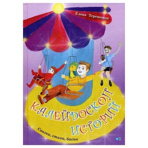 Терешонок Е.В. Калейдоскоп историй , Спорт и Культура, Детская художественная литература  - купить со скидкой