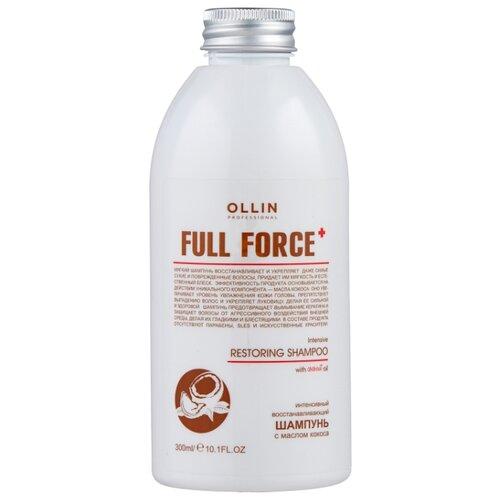 OLLIN Professional шампунь Full Force Restoring Интенсивный восстанавливающий с маслом кокоса 300 мл ollin professional full force