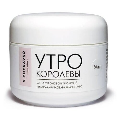 S.Popravko Утро королевы Крем для лица с гиалуроновой кислотой и маслами баобаба и монгонго, 50 мл