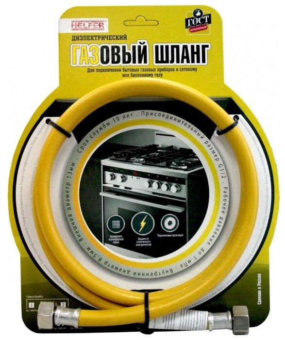 Гибкая подводка для газа HELFER HLR0106 гайка - гайка ½