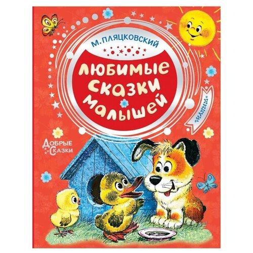 Пляцковский М.С. Любимые сказки малышей. Добрые сказки