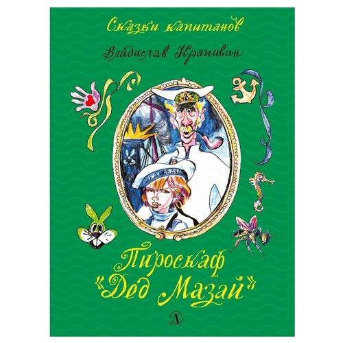 Купить Крапивин В.П. Сказки капитанов. Пироскаф «Дед Мазай» , Детская литература, Детская художественная литература