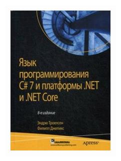 """Троелсен Э., Джепикс Ф. """"Язык программирования C# 7 и платформы .NET и .NET Core"""""""