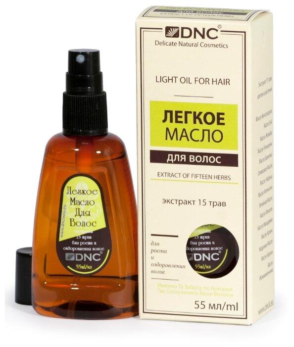 Купить DNC Легкое масло для волос (экстракт 15 трав), 55 мл по низкой цене с доставкой из Яндекс.Маркета (бывший Беру)