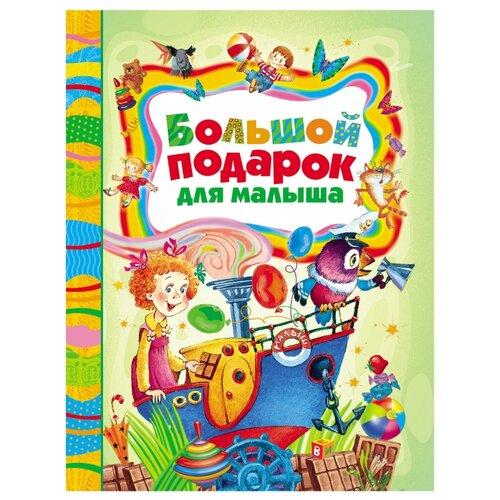 Купить Большой подарок для малыша, РОСМЭН, Детская художественная литература