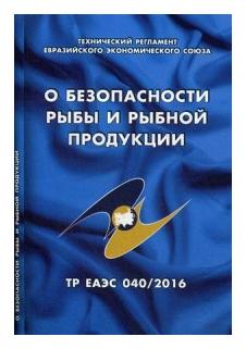 О безопасности рыбы и рыбной продукции Технический регламент Евразийского экономического союза ТР еаэс 040 2016