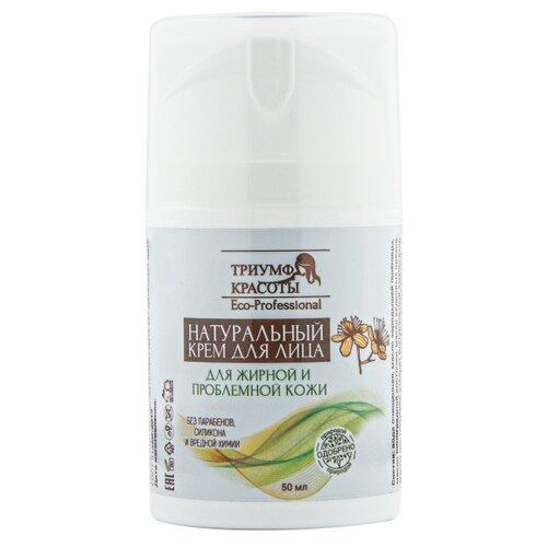 ТРИУМФ КРАСОТЫ Натуральный крем для жирной и проблемной кожи, 50 мл триумф времени и бесчувствия