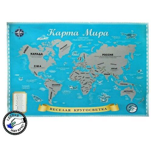 Страна Карнавалия Карта мира под скретч-слоем Веселая кругосветка (863130)