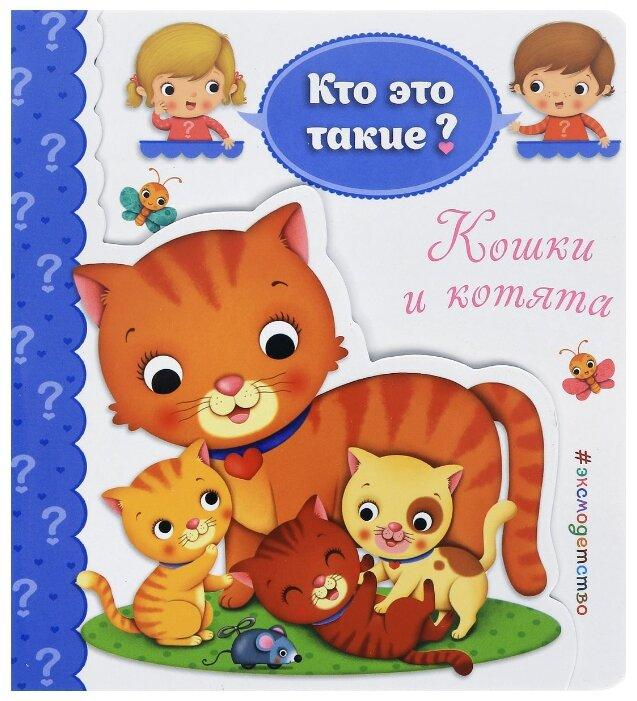 Кошки и котята — Учебные пособия для детей — купить по выгодной цене на Яндекс.Маркете