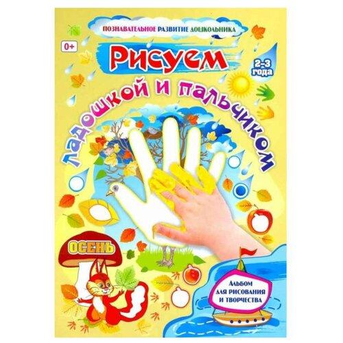 Купить Учитель Рисуем ладошкой и пальчиком. Альбом для рисования и творчества детей 2-3 лет. Осень, Раскраски