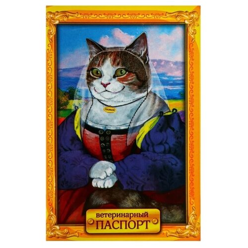 Ветеринарный паспорт Сима-ленд Международный Мона-Киса