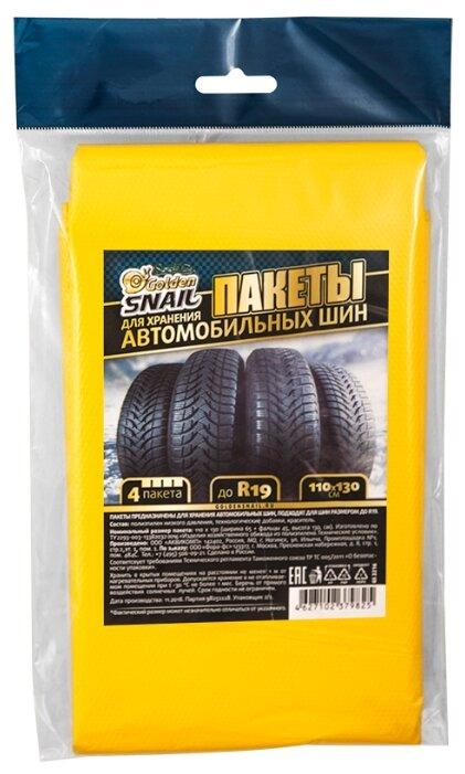 Пакет Golden Snail для хранения автомобильных шин GS 2216