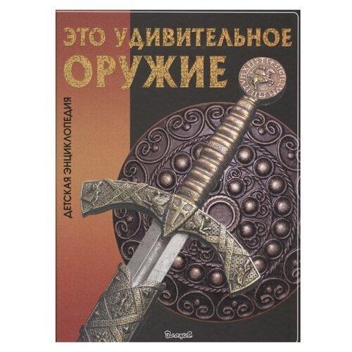 Это удивительное оружие. Детская энциклопедия краткая энциклопедия фермера владис