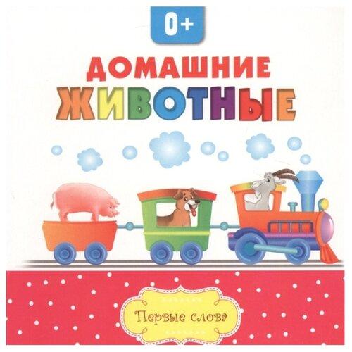 Купить Домашние животные, Альфа-книга, Книги для малышей