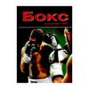 Бокс. Альманах 2011