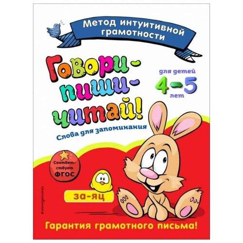 Купить Сикорская И.И., Баранова Н.Н. Говори-пиши-читай! Слова для запоминания: для детей 4-5 лет , ЭКСМО, Учебные пособия