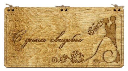 Конверт для денег PVAmaster С днем свадьбы, 1 шт.