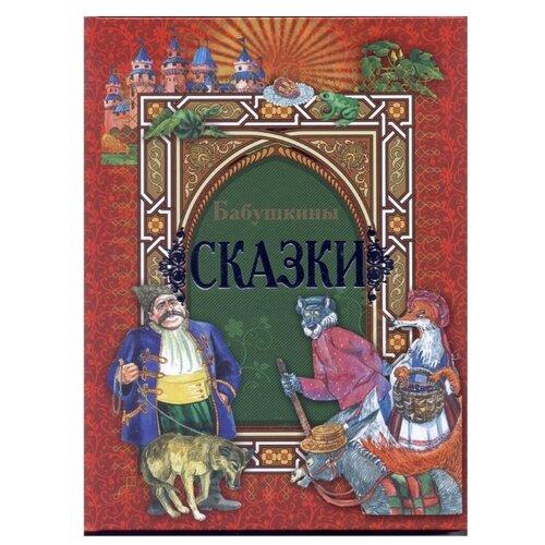 Купить Бабушкины сказки, АСТ, Харвест, Детская художественная литература