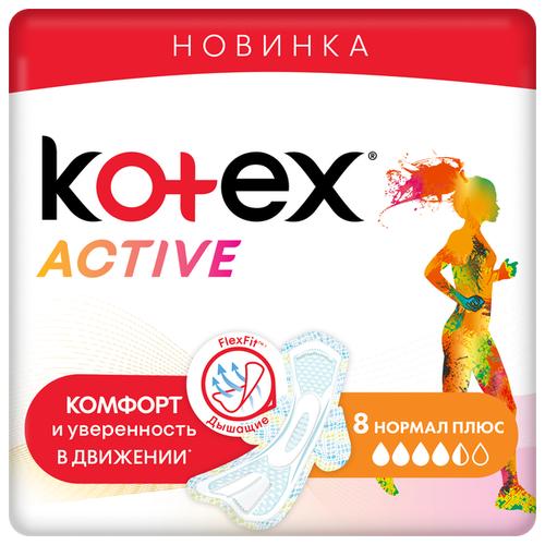 Kotex прокладки Active Normal плюс 8 шт. фото
