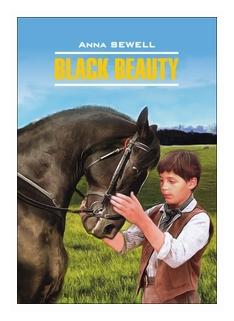 """Сьюэлл Анна """"Black Beauty"""""""