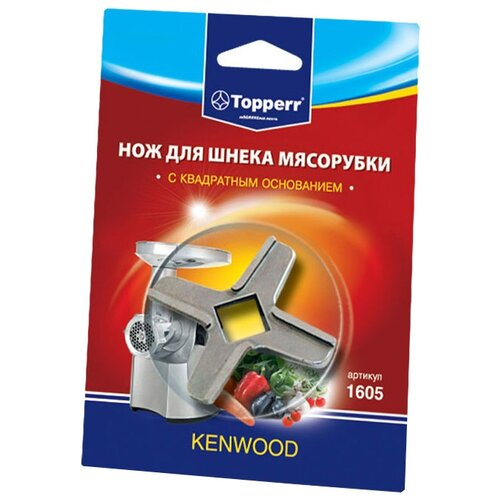 Topperr нож для мясорубки, кухонного комбайна 1605 серый
