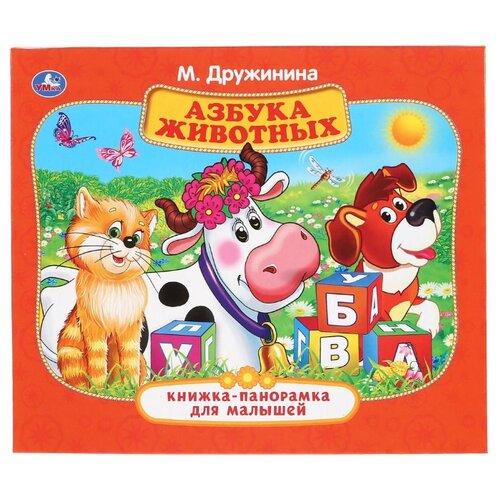Купить Дружинина М. Книжка-панорамка для малышей.Азбука животных , Умка, Книги для малышей
