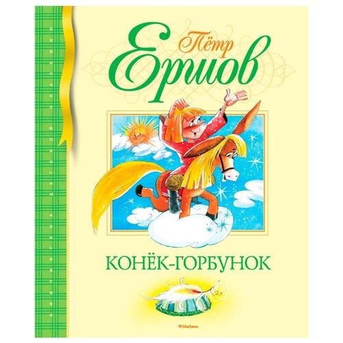 Купить Ершов П. Библиотека детской классики. Конек-горбунок , Machaon, Детская художественная литература