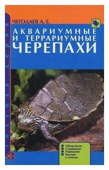 """Чегодаев Александр Евгеньевич """"Аквариумные и террариумные черепахи. Обзор видов. Содержание. Разведение. Болезни и лечение"""""""