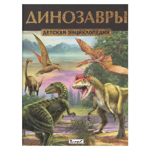 Динозавры. Детская энциклопедия краткая энциклопедия фермера владис