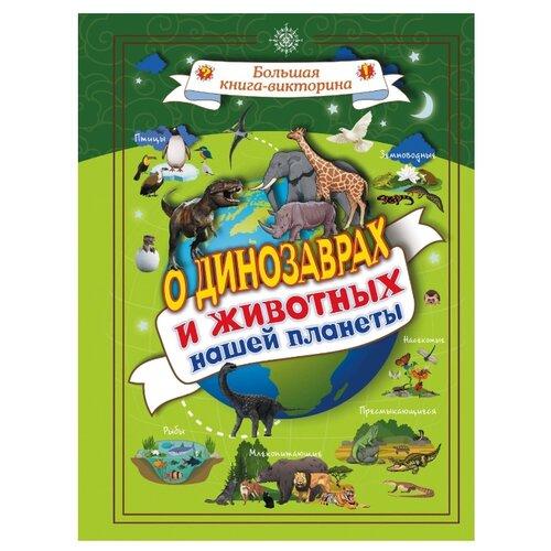 Купить Вайткене Л.Д. Большая книга-викторина. О динозаврах и животных нашей планеты , Аванта (АСТ), Познавательная литература