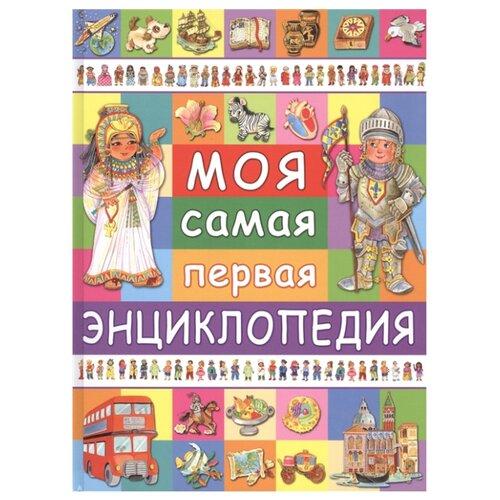 Купить Барсотти Э., Анселми А. Моя самая первая энциклопедия , Владис, Познавательная литература