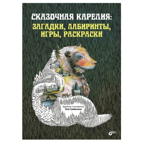 Купить БХВ-Петербург Сказочная Карелия: загадки, лабиринты, игры, раскраски, Раскраски