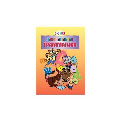 Купить Занимательная грамматика. 5-6 лет, КУБАНЬПЕЧАТЬ, Учебные пособия