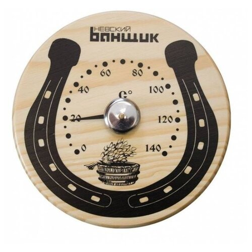 Фото - Термометр Невский банщик Подкова на счастье коричневый невский банщик