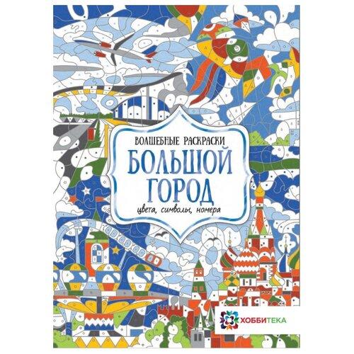 Купить Хоббитека Волшебные раскраски. Большой город. Цвета, символы, номера, Раскраски