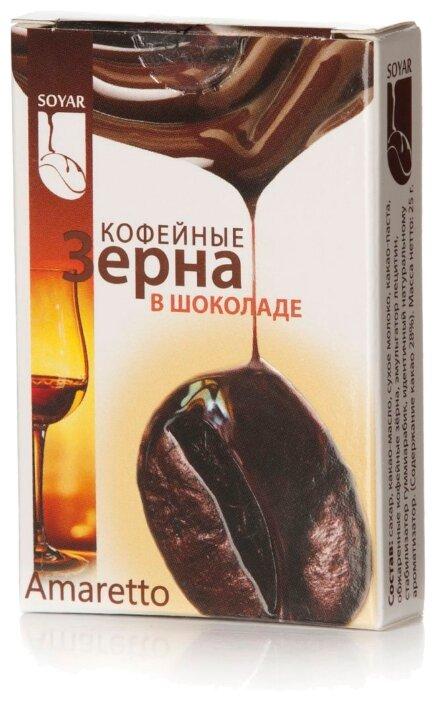 Кофейные зерна SOYAR в шоколаде Амаретто