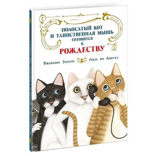 Купить Зоболи Д. Полосатый кот и Таинственная мышь готовятся к Рождеству , Нигма, Детская художественная литература